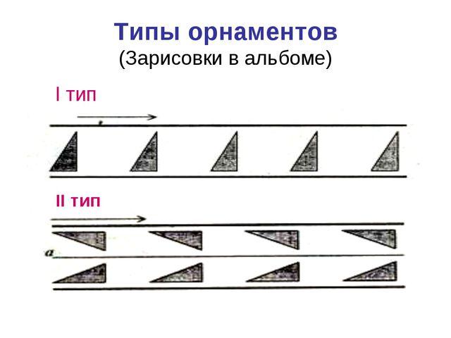 Типы орнаментов (Зарисовки в альбоме) I тип II тип