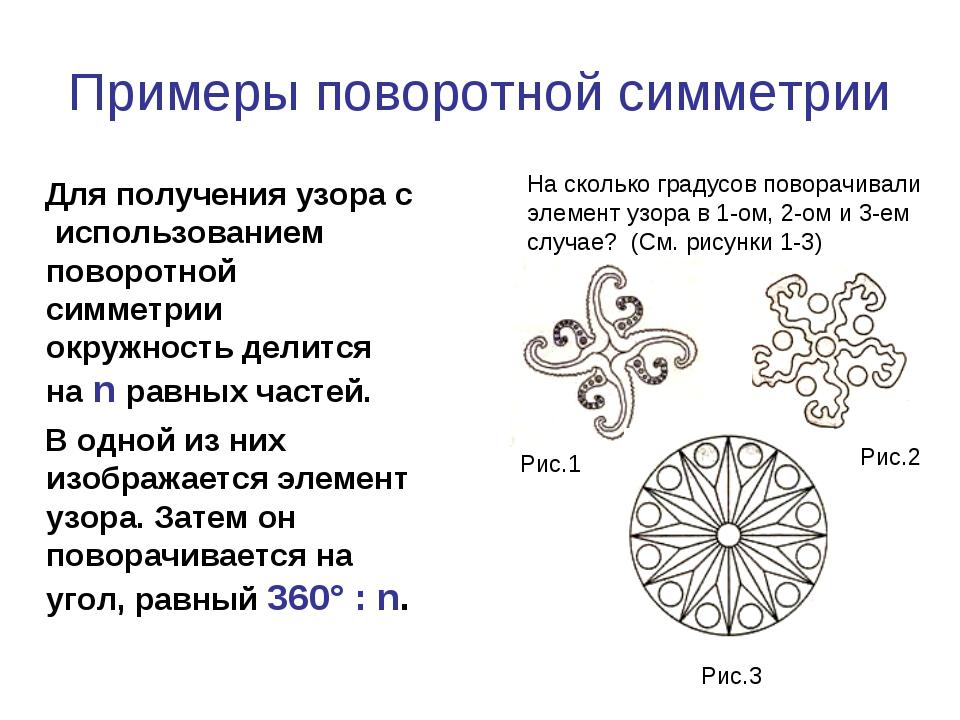 Примеры поворотной симметрии Для получения узора с использованием поворотной...