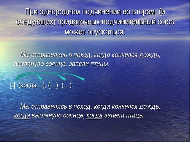 При однородном подчинении во втором (и следующих) придаточных подчинительный...