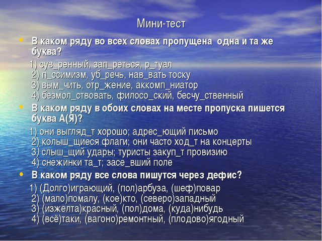 Мини-тест В каком ряду во всех словах пропущена одна и та же буква? 1) сув_ре...