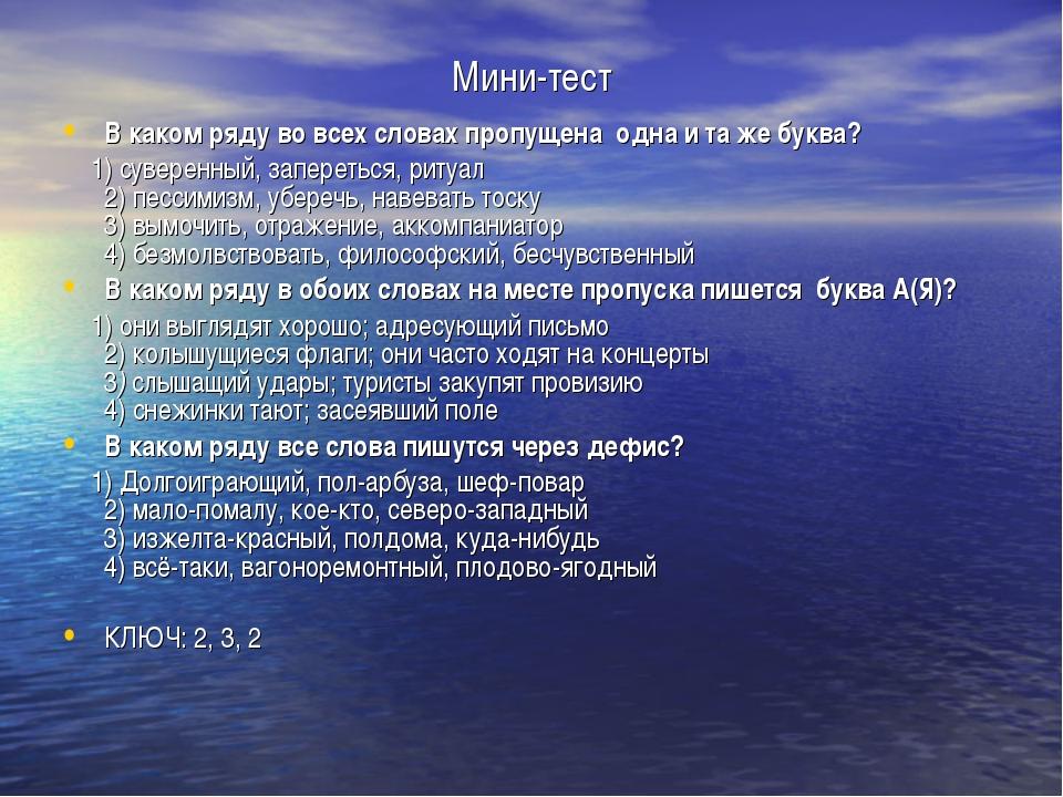 Мини-тест В каком ряду во всех словах пропущена одна и та же буква? 1) сувере...