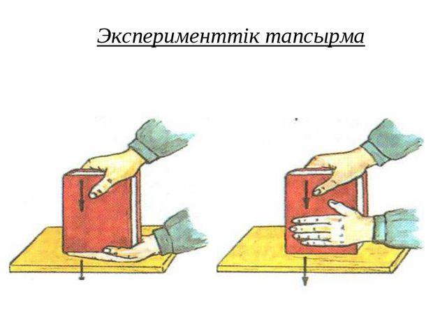 Эксперименттік тапсырма