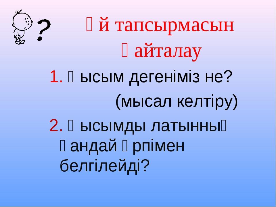 Үй тапсырмасын қайталау 1. Қысым дегеніміз не? (мысал келтіру) 2. Қысымды ла...