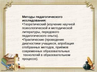 24.11.15 Методы педагогического исследования: Теоретический (изучение научной