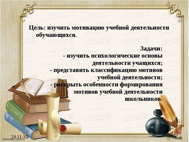 24.11.15 Задачи: - изучить психологические основы деятельности учащихся; - пр...