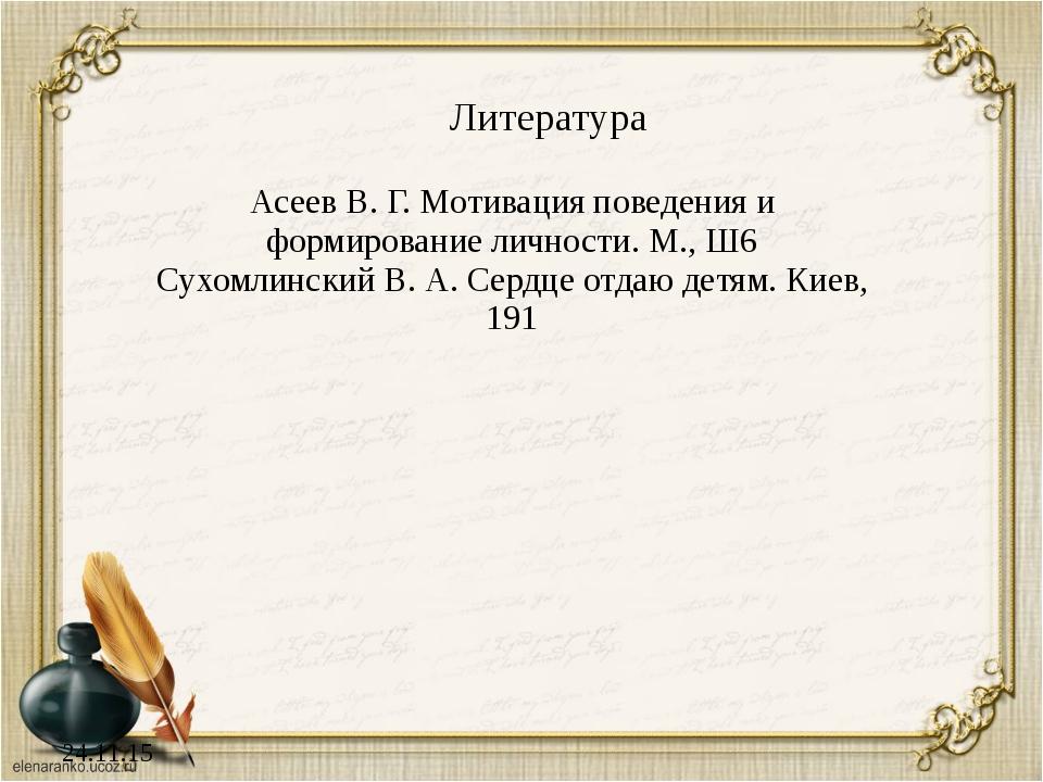 24.11.15 Асеев В. Г. Мотивация поведения и формирование личности. М., Ш6 Сухо...