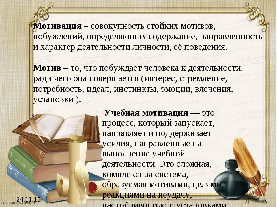 24.11.15 Мотивация– совокупность стойкихмотивов, побуждений, определяющих с...