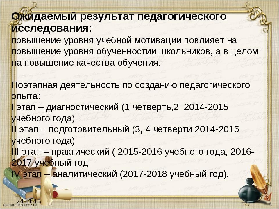 24.11.15 Ожидаемый результат педагогического исследования: повышение уровня у...