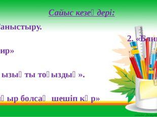 Қазақ тіліне қай жылы мемлекеттік мәртебе берілді? 1989 ж