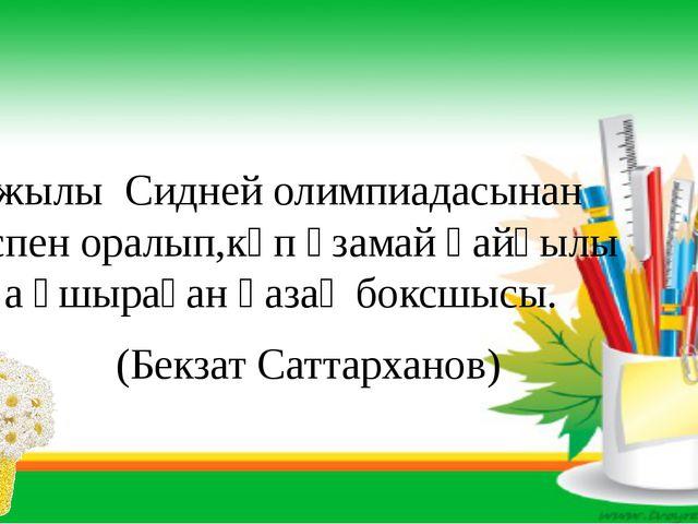 Ата Заң күні (1993 ж 30 тамыз)