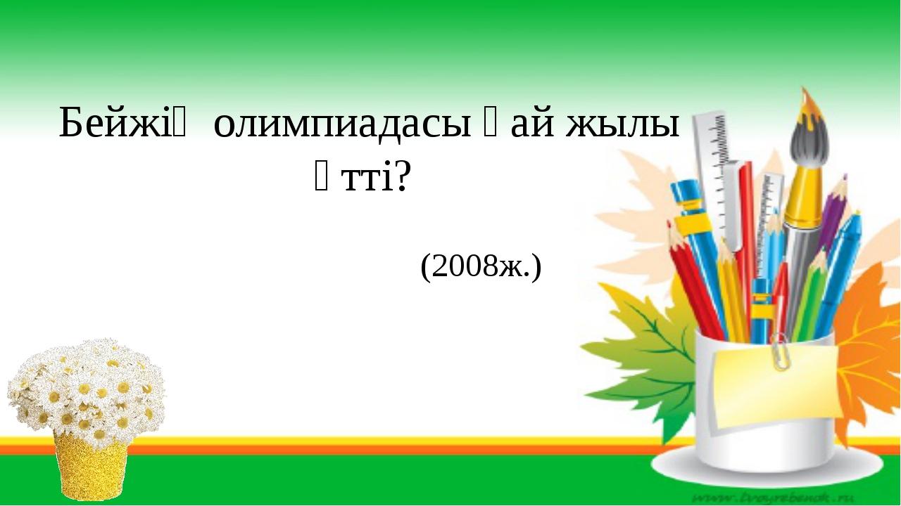 Қазақ халқының ұлттық ойындары көбіне немен байланысты? (төрт түлікпен)