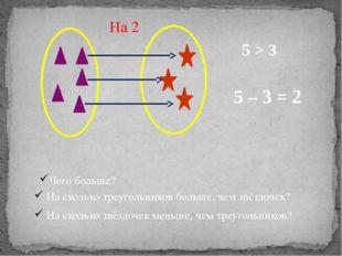 На сколько треугольников больше, чем звёздочек? На сколько звёздочек меньше,