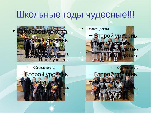 Школьные годы чудесные!!!