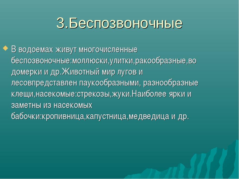 3.Беспозвоночные В водоемах живут многочисленные беспозвоночные:моллюски,улит...