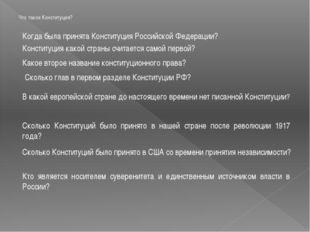 Что такое Конституция? Когда была принята Конституция Российской Федерации?