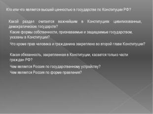 Кто или что является высшей ценностью в государстве по Конституции РФ? Какой