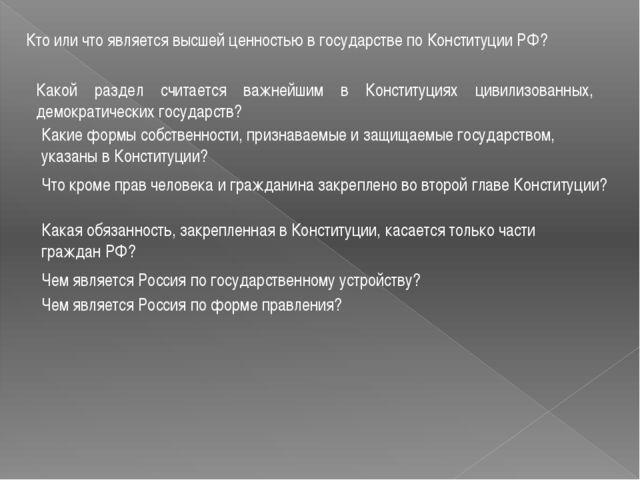 Кто или что является высшей ценностью в государстве по Конституции РФ? Какой...