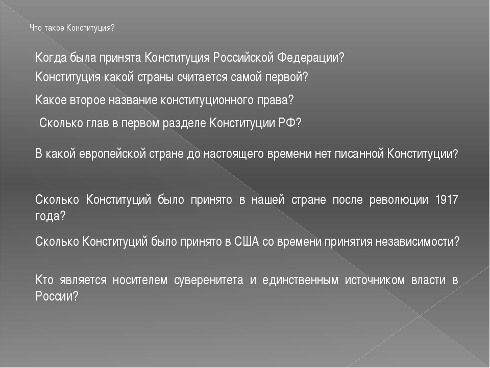 Что такое Конституция? Когда была принята Конституция Российской Федерации?...