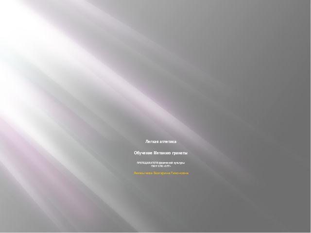 Легкая атлетика Обучение Метанию гранаты ПРЕПОДАВАТЕЛЯ физической культуры Г...