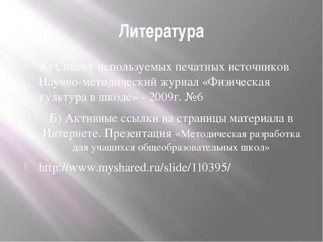 Литература А) Список используемых печатных источников Научно-методический жур...