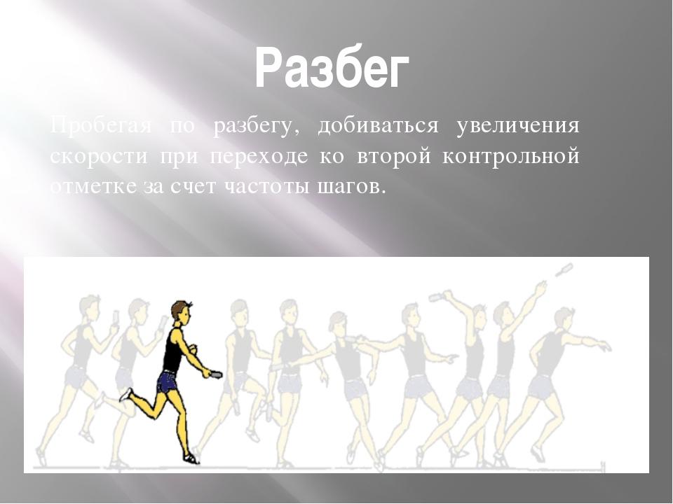 Пробегая по разбегу, добиваться увеличения скорости при переходе ко второй ко...