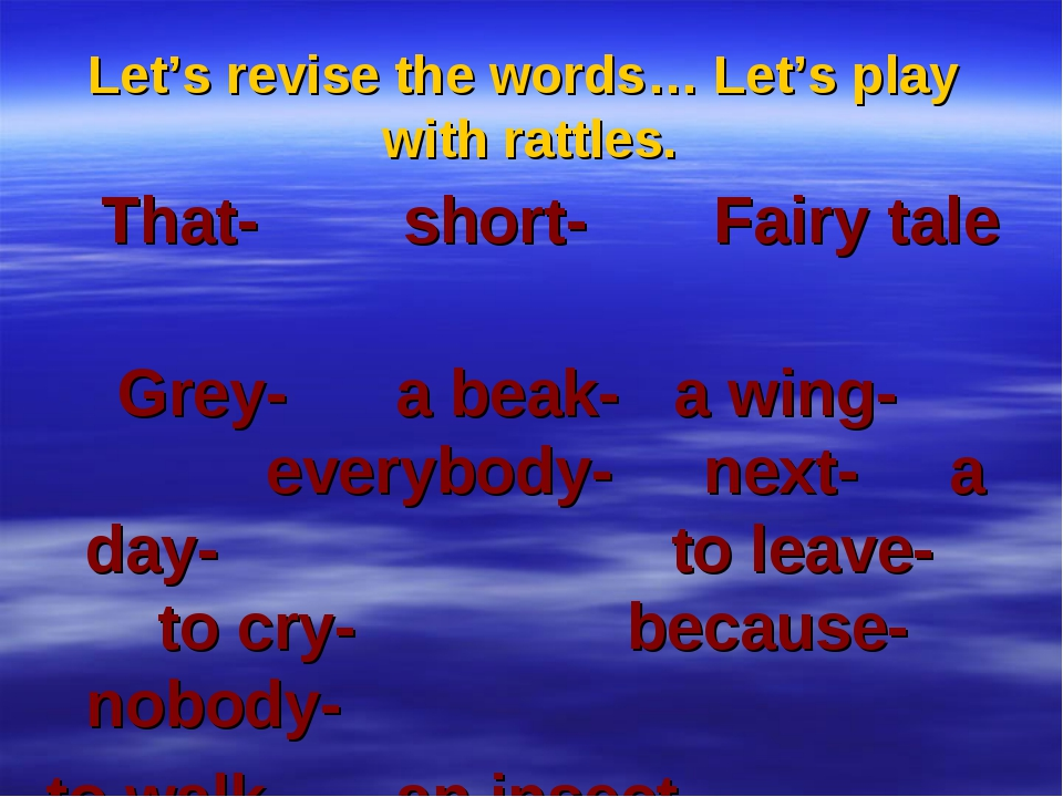 Let's revise the words… Let's play with rattles. That- short- Fairy tale Grey...