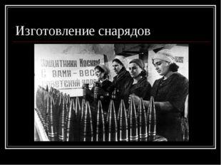 Изготовление снарядов