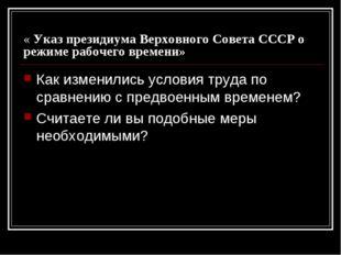 « Указ президиума Верховного Совета СССР о режиме рабочего времени» Как измен