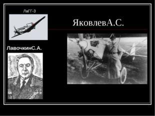 ЯковлевА.С. ЛавочкинС.А. ЛаГГ-3