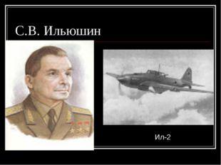 С.В. Ильюшин Ил-2