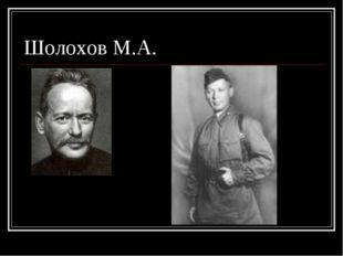 Шолохов М.А.