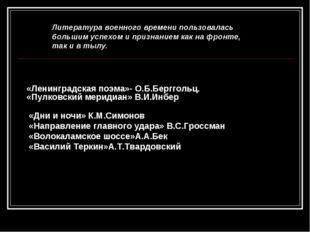 «Ленинградская поэма»- О.Б.Берггольц. «Пулковский меридиан» В.И.Инбер «Дни и