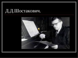Д.Д.Шостакович.