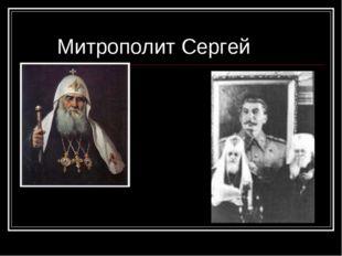 Митрополит Сергей