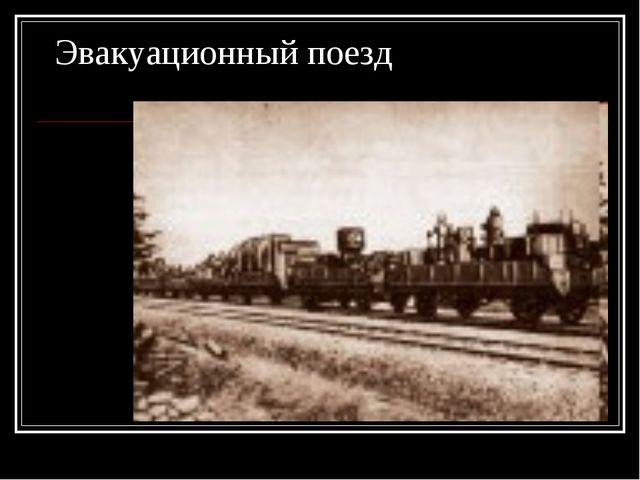 Эвакуационный поезд