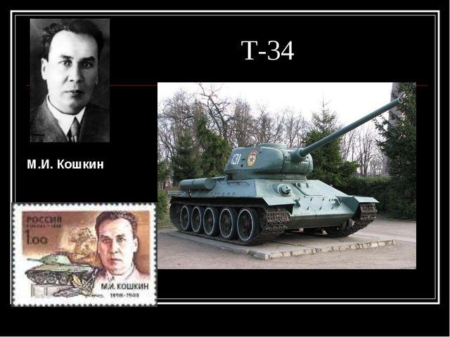 Т-34 М.И. Кошкин