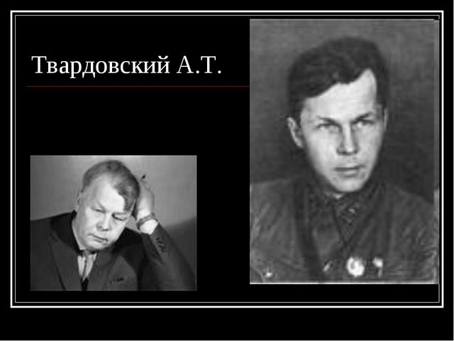 Твардовский А.Т.