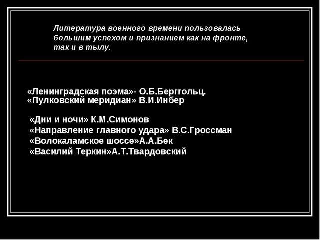 «Ленинградская поэма»- О.Б.Берггольц. «Пулковский меридиан» В.И.Инбер «Дни и...