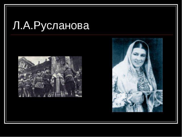 Л.А.Русланова