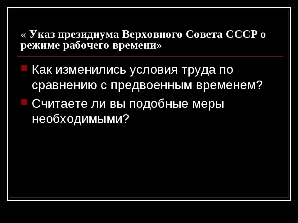 « Указ президиума Верховного Совета СССР о режиме рабочего времени» Как измен...