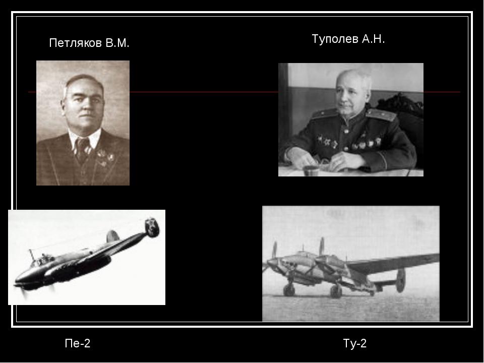 Петляков В.М. Туполев А.Н. Ту-2 Пе-2