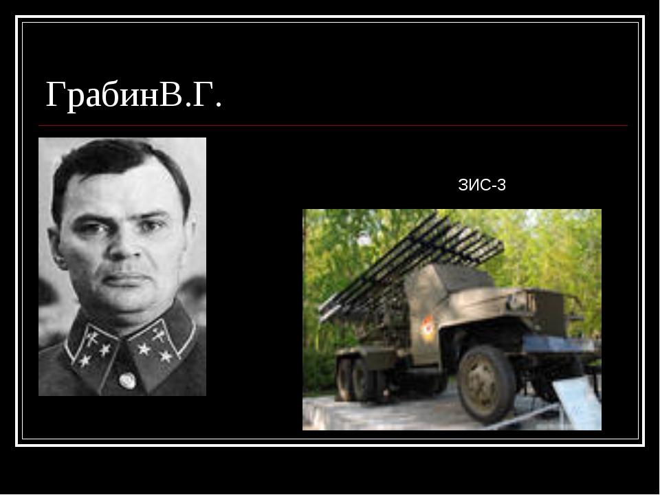ГрабинВ.Г. ЗИС-3