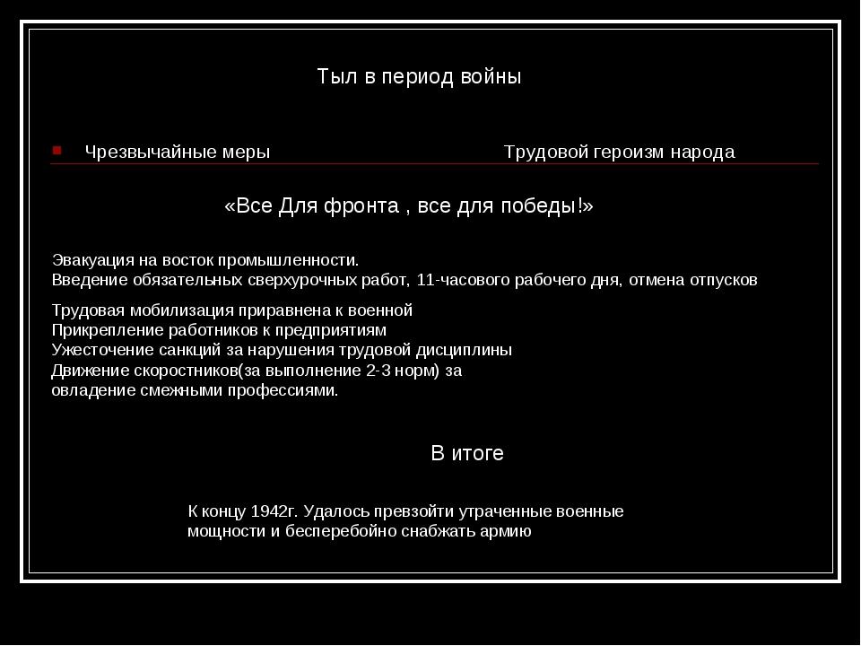 Чрезвычайные меры Трудовой героизм народа «Все Для фронта , все для победы!»...