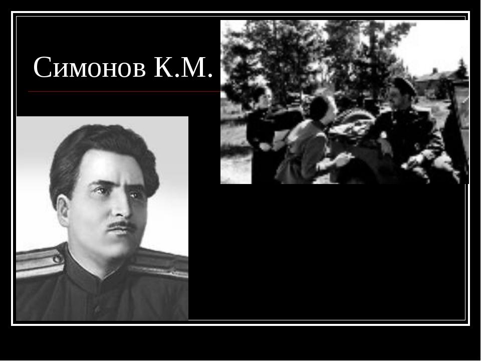 Симонов К.М.