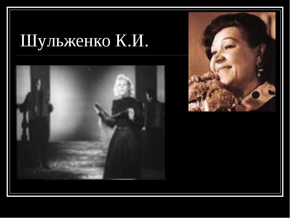 Шульженко К.И.