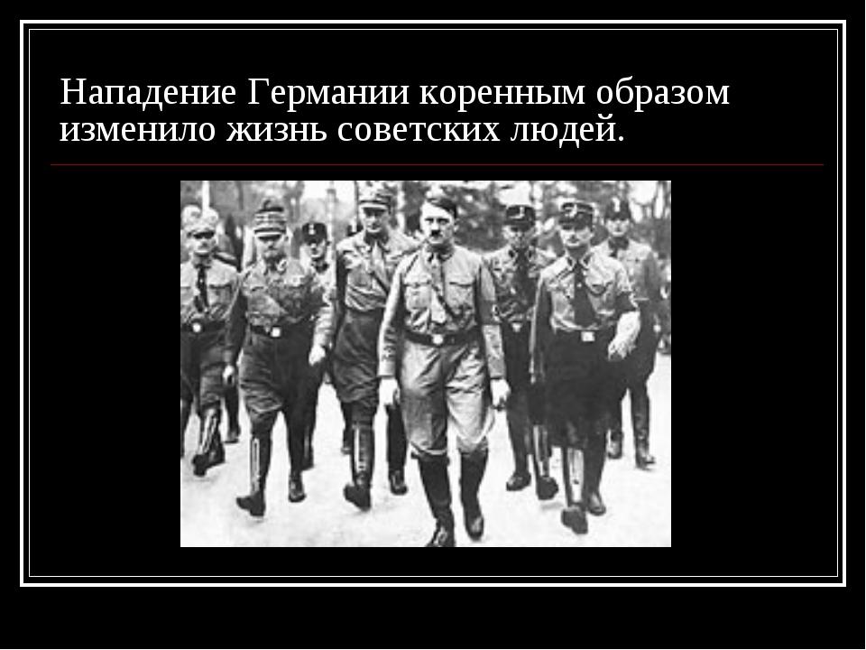 Нападение Германии коренным образом изменило жизнь советских людей.