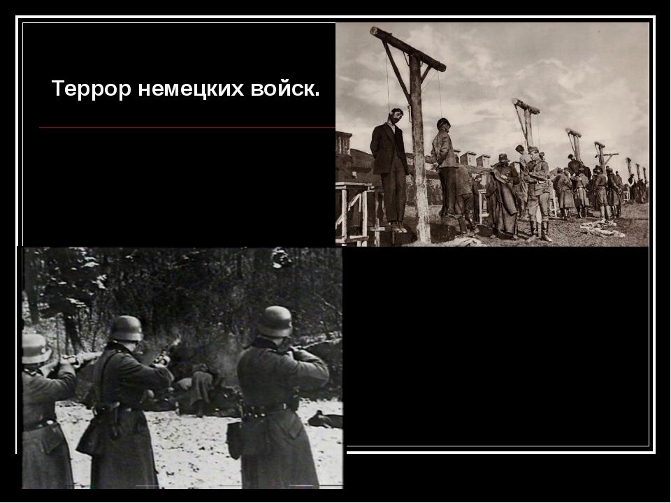 Террор немецких войск.