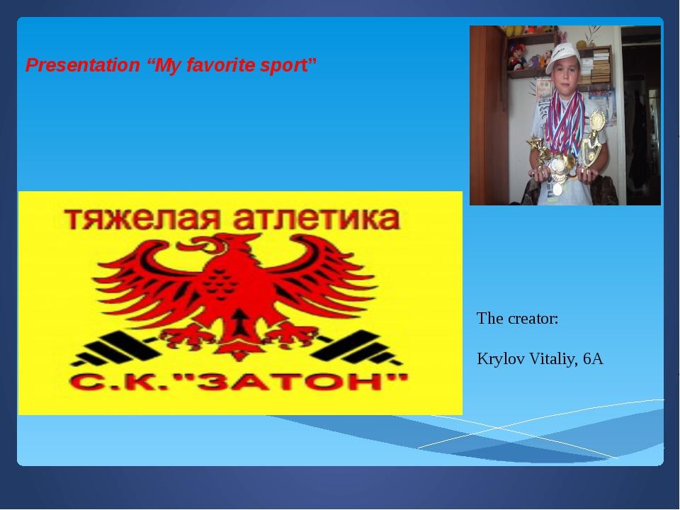 "Presentation ""My favorite sport"" The creator: Krylov Vitaliy, 6A"
