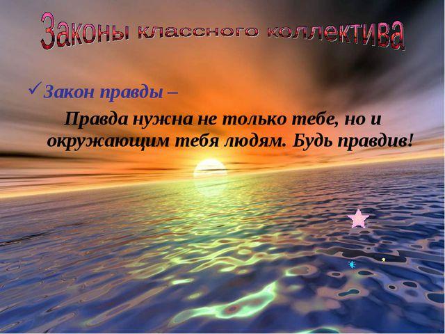 Закон правды – Правда нужна не только тебе, но и окружающим тебя людям. Будь...