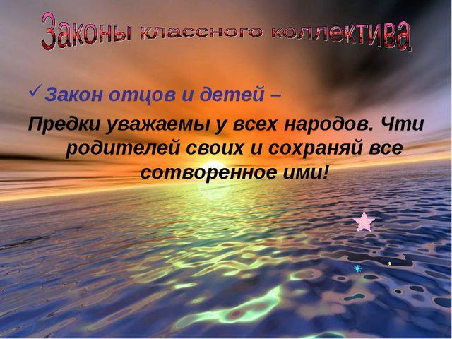 Закон отцов и детей – Предки уважаемы у всех народов. Чти родителей своих и с...